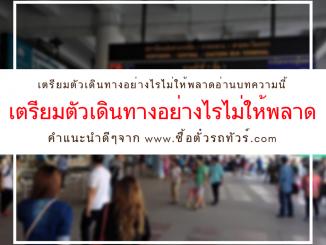 การเตรียมตัวก่อนการเดินทาง (1)