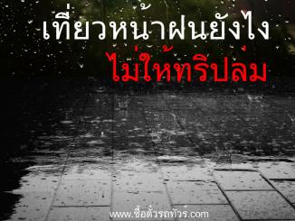 เที่ยวหน้าฝน