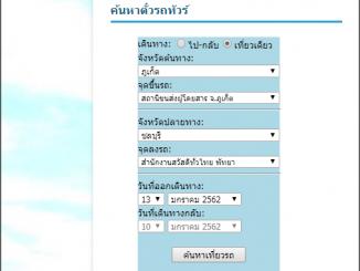 phuket-pattaya